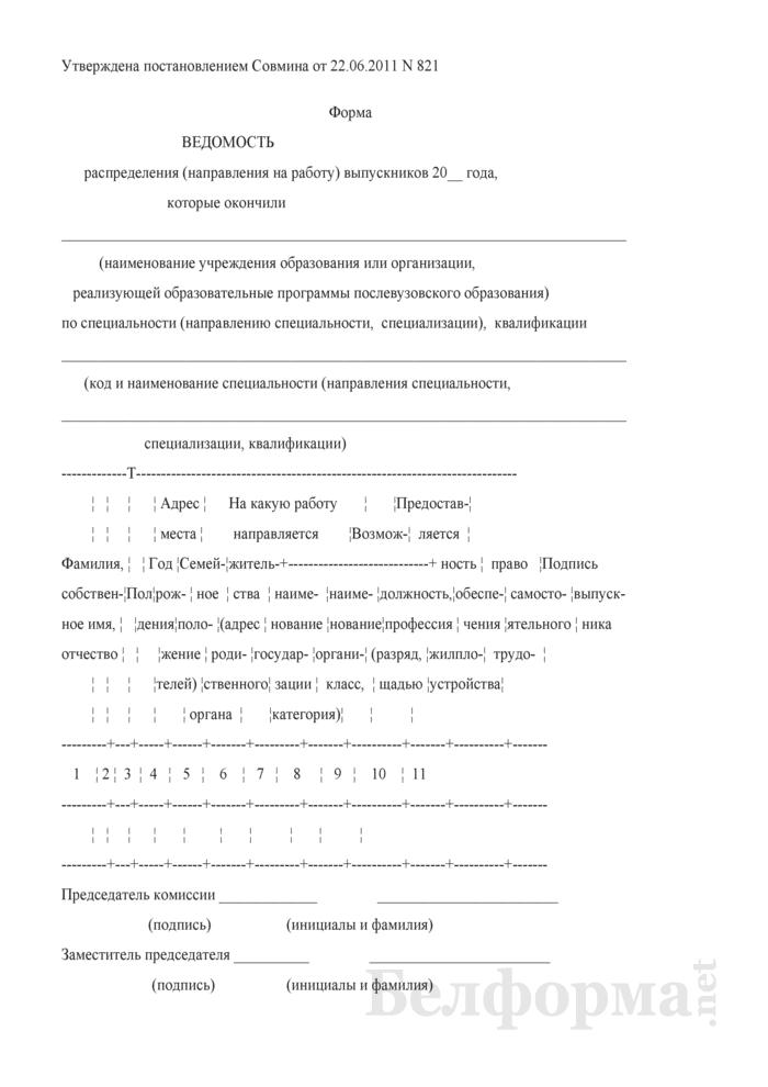 Ведомость распределения (направления на работу) выпускников. Страница 1