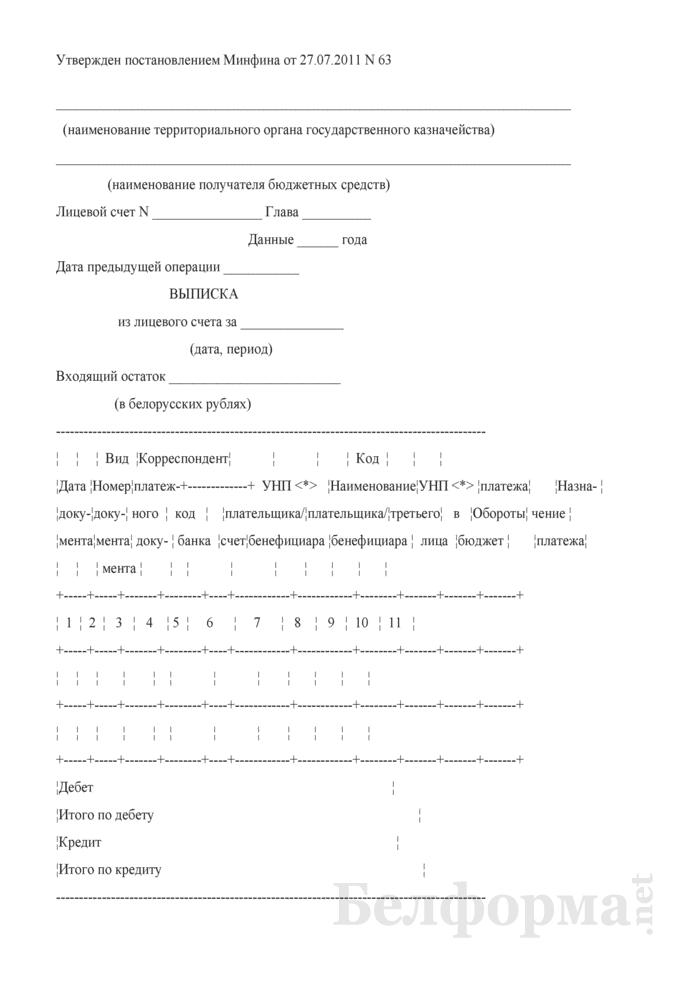 Выписка из лицевого счета (для получателей бюджетных средств). Страница 1