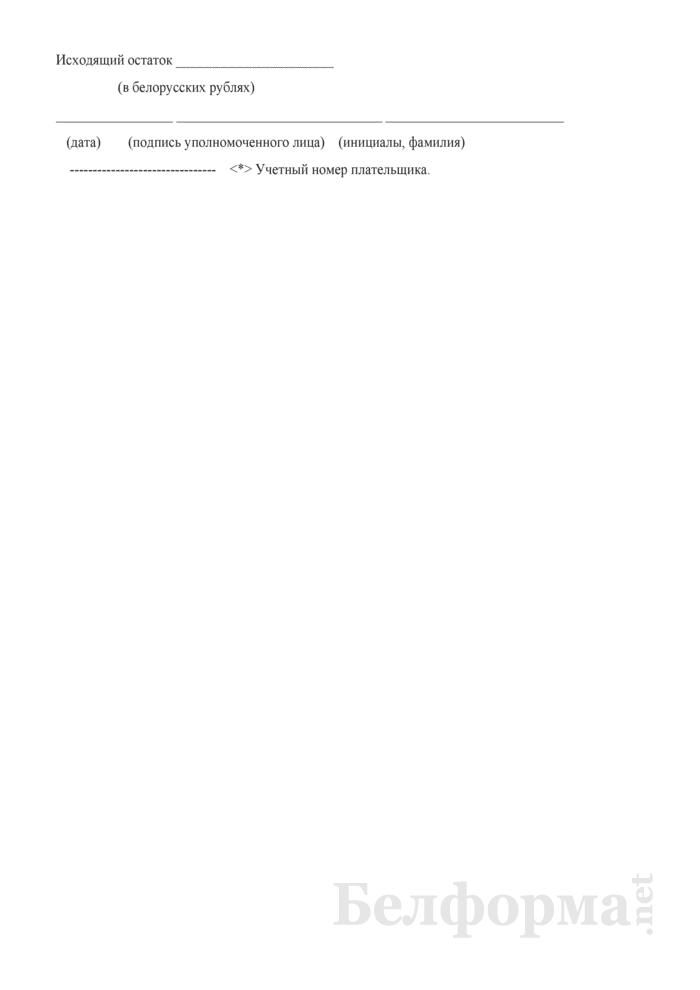 Выписка из лицевого счета (для получателей бюджетных средств). Страница 2