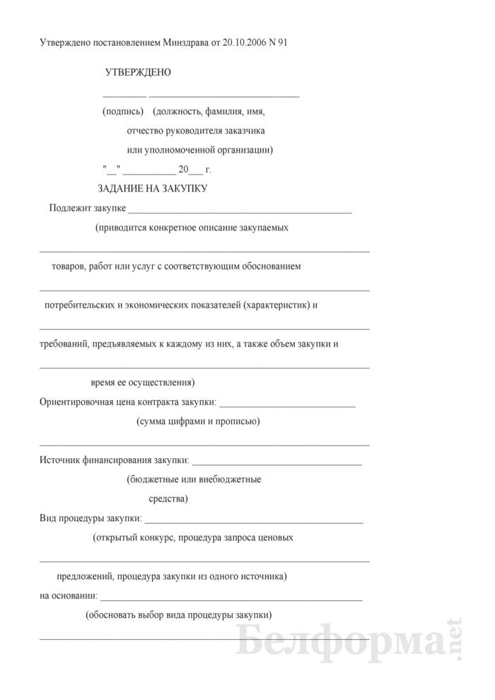 Задание на закупку (утвержденное Минздравом). Страница 1
