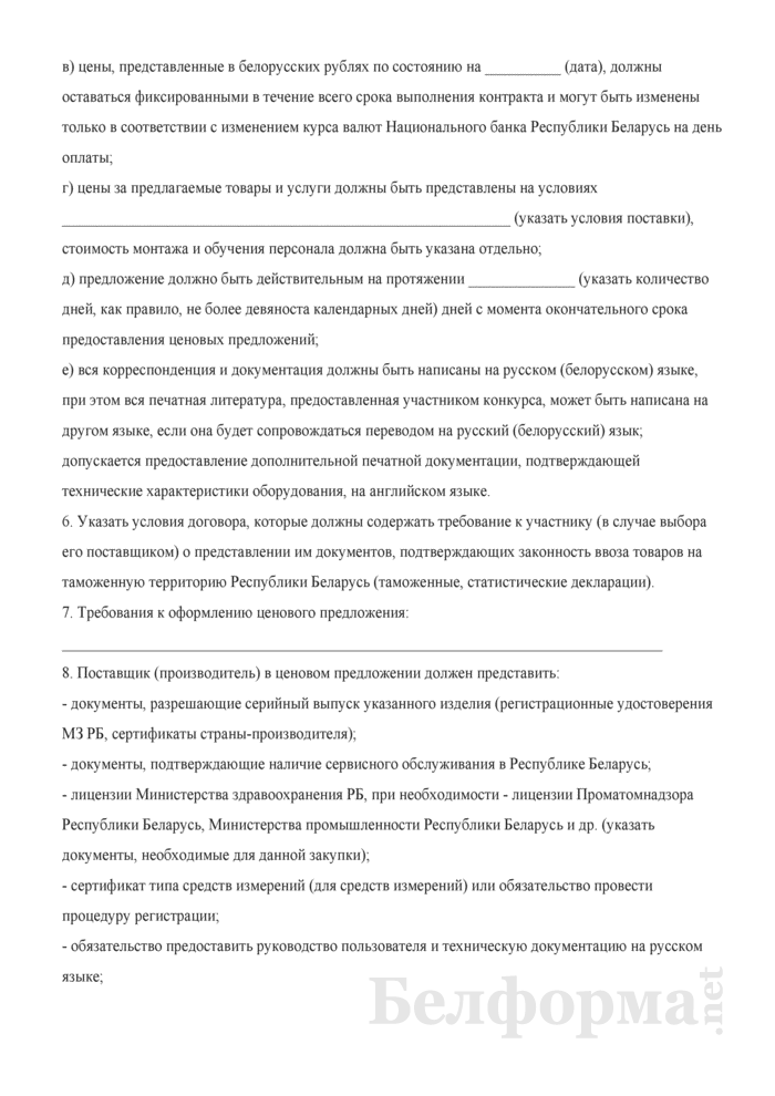 Запрос ценовых предложений. Страница 2