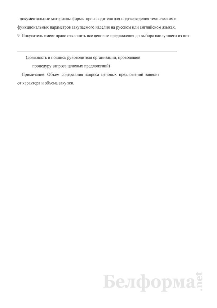 Запрос ценовых предложений. Страница 3