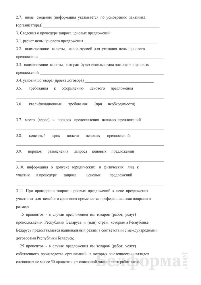 Запрос ценовых предложений (государственные закупки). Страница 2