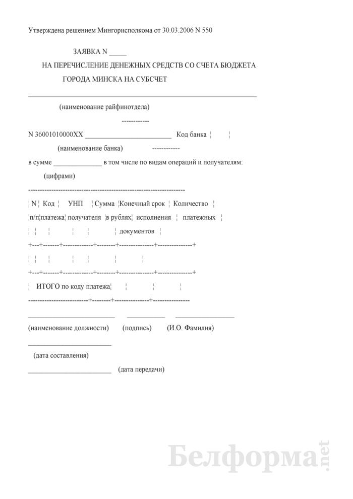 Заявка на перечисление денежных средств со счета бюджета города Минска на субсчет райфинотдела. Страница 1