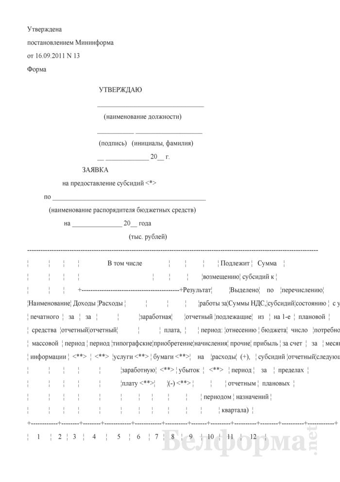Заявка на предоставление субсидий. Страница 1