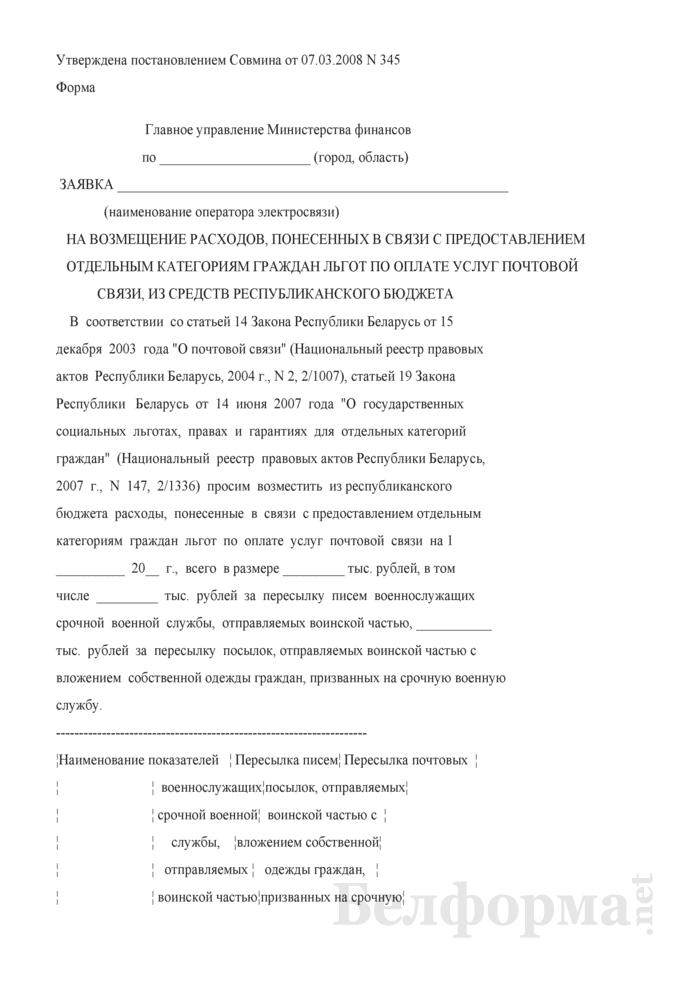 Заявка на возмещение расходов, понесенных в связи с предоставлением отдельным категориям граждан льгот по оплате услуг почтовой связи, из средств республиканского бюджета. Страница 1