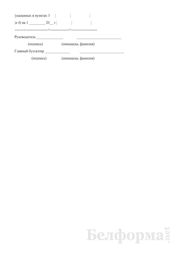 Заявка на возмещение расходов, понесенных в связи с предоставлением отдельным категориям граждан льгот по оплате услуг почтовой связи, из средств республиканского бюджета. Страница 3