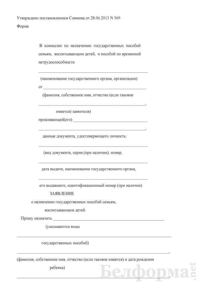 Заявление о назначении государственных пособий семьям, воспитывающим детей (Форма). Страница 1