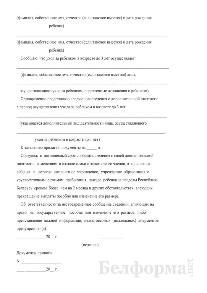 Заявление о назначении государственных пособий семьям, воспитывающим детей (Форма). Страница 2
