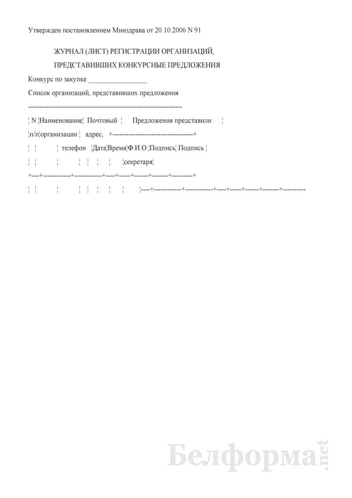 Журнал (лист) регистрации организаций, представивших конкурсные предложения. Страница 1