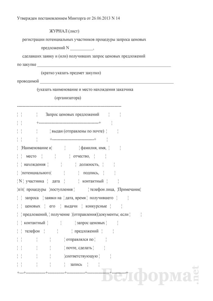 Журнал (лист) регистрации потенциальных участников процедуры запроса ценовых предложений, сделавших заявку и (или) получивших запрос ценовых предложений. Страница 1