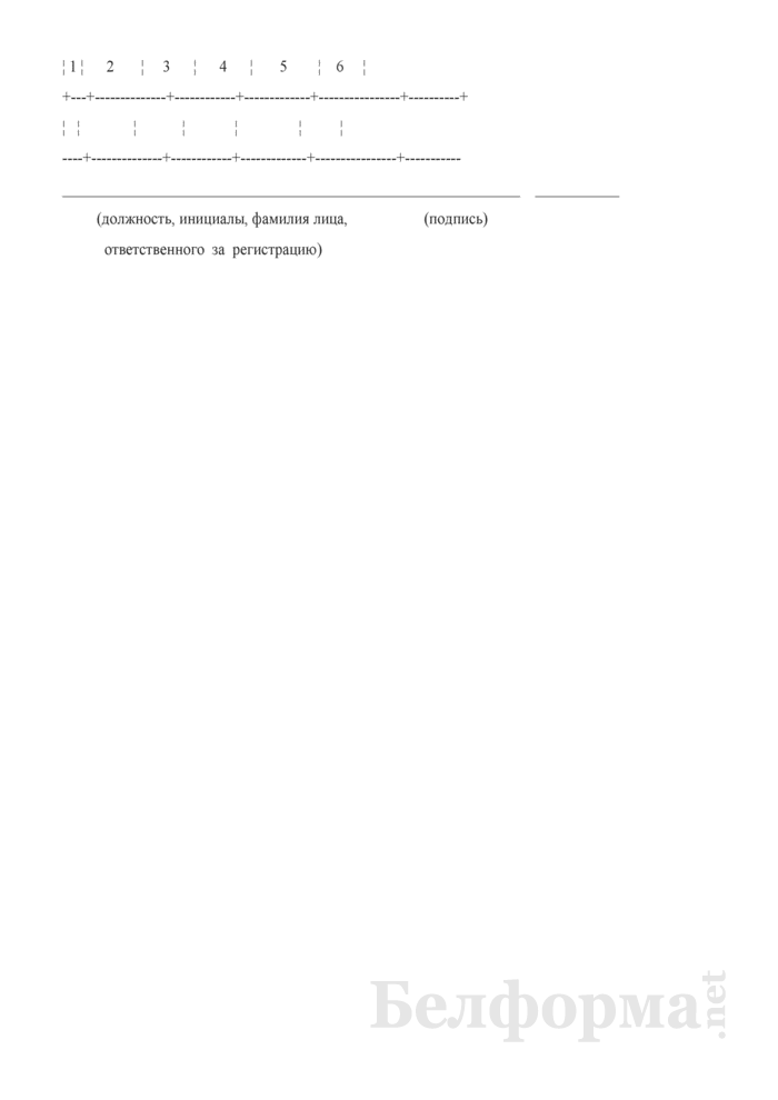 Журнал (лист) регистрации потенциальных участников процедуры запроса ценовых предложений, сделавших заявку и (или) получивших запрос ценовых предложений. Страница 2