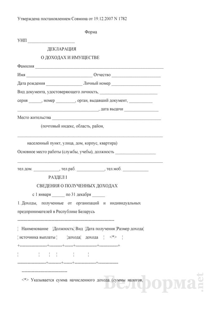 Декларация о доходах и имуществе. Страница 1
