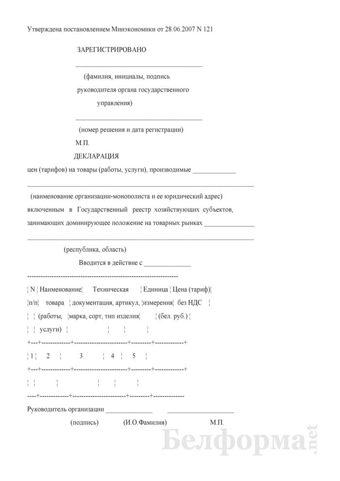 Декларация цен (тарифов) на товары (работы, услуги). Страница 1