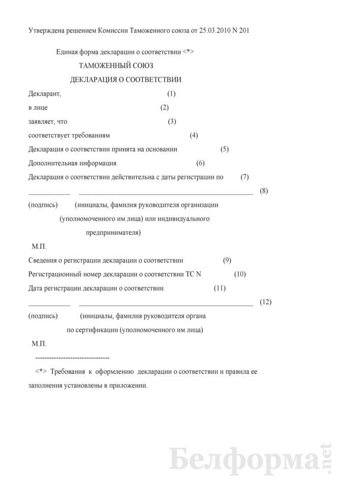Единая форма декларации о соответствии. Страница 1