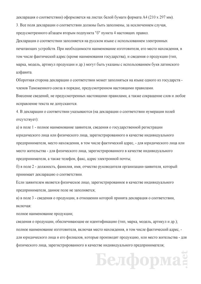 Единая форма декларации о соответствии требованиям технического регламента Таможенного союза. Страница 2