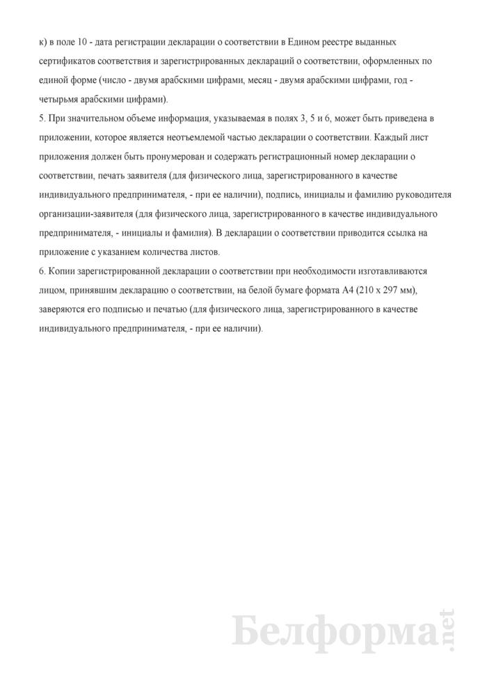 Единая форма декларации о соответствии требованиям технического регламента Таможенного союза. Страница 4