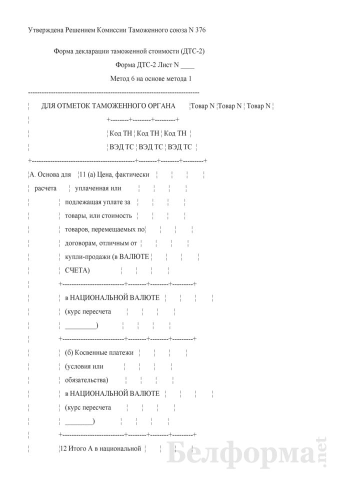 Форма декларации таможенной стоимости (ДТС-2). Страница 1