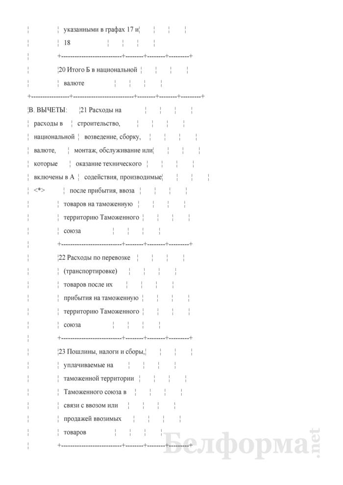 Форма декларации таможенной стоимости (ДТС-2). Страница 5