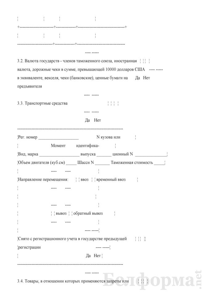 Пассажирская таможенная декларация. Страница 3