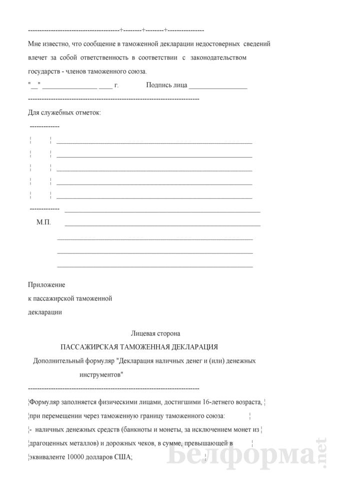 Пассажирская таможенная декларация. Страница 5