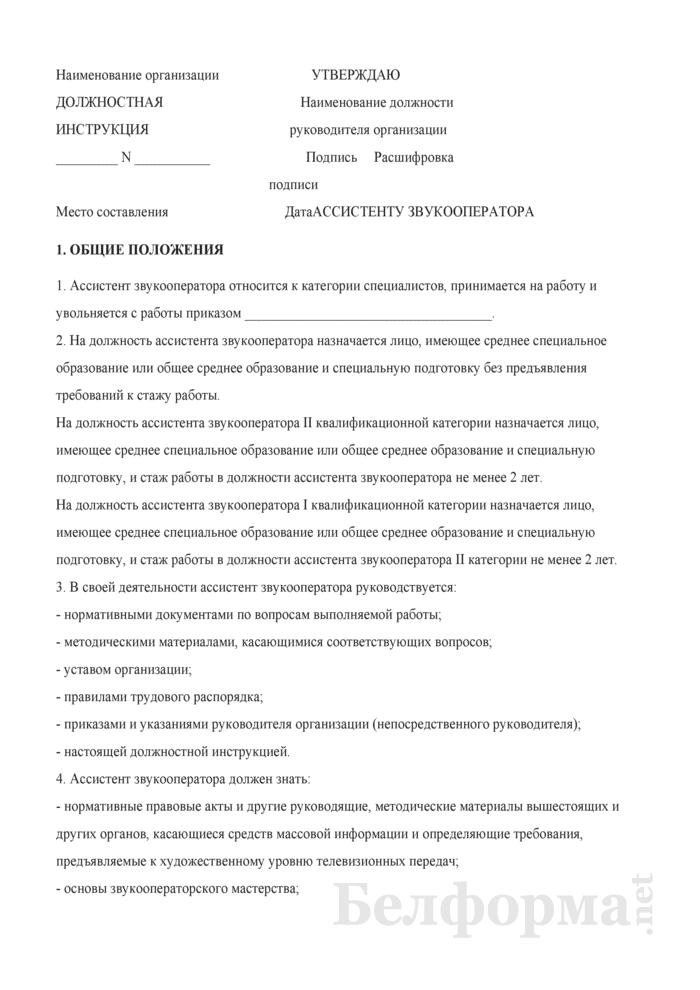 Должностная инструкция ассистенту звукооператора. Страница 1