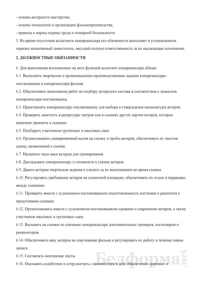 Должностная инструкция ассистенту кинорежиссера. Страница 2