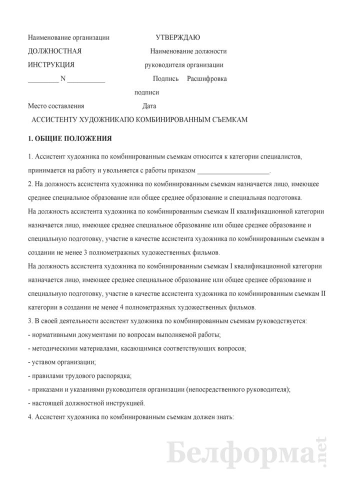Должностная инструкция ассистенту художника по комбинированным съемкам. Страница 1