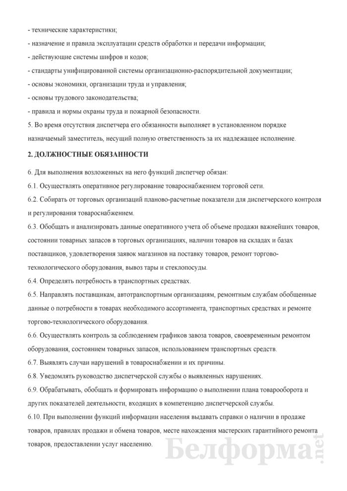 Должностная инструкция диспетчеру. Страница 2