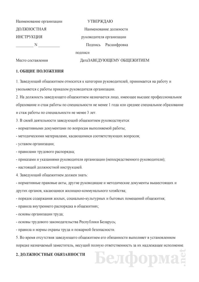 Должностная инструкция заведующему общежитием. Страница 1