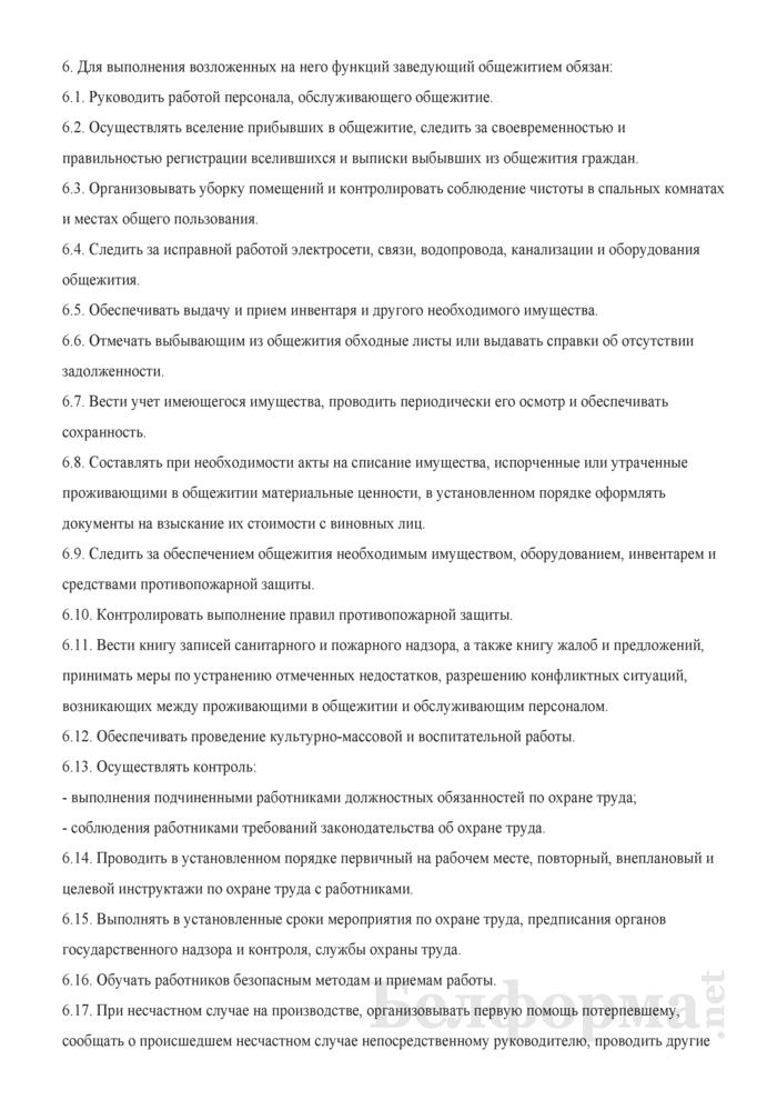 Должностная инструкция заведующему общежитием. Страница 2