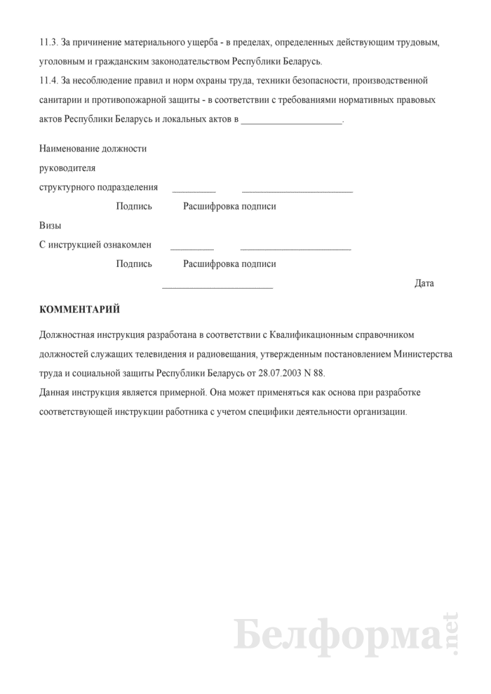 Должностная инструкция звукооператору. Страница 4