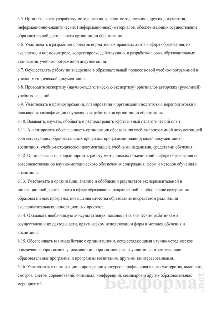Должностная инструкция методисту. Страница 3