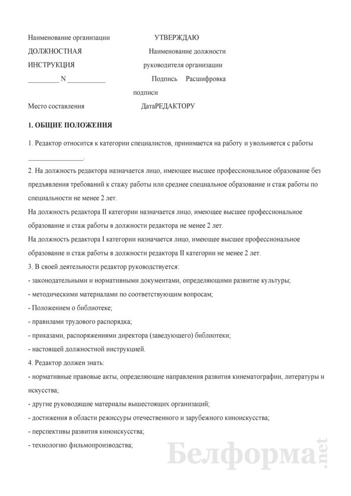 Должностная инструкция редактору. Страница 1