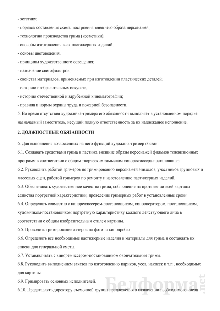 Должностная инструкция художнику-гримеру. Страница 2