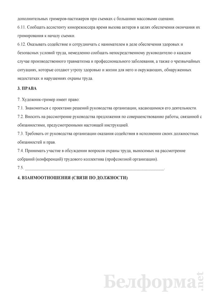 Должностная инструкция художнику-гримеру. Страница 3