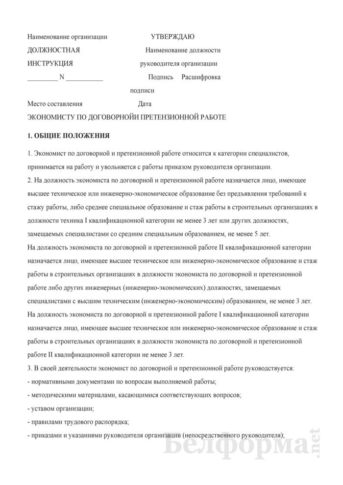 Должностная инструкция экономисту по договорной и претензионной.