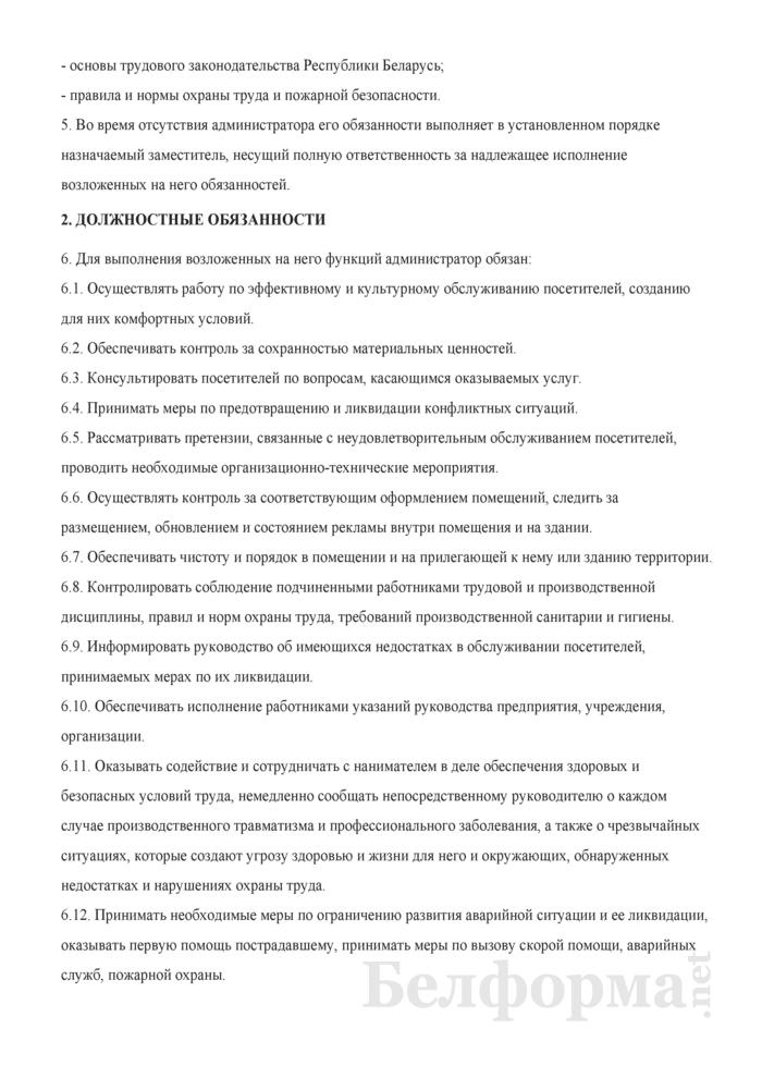 Должностная инструкция администратору. Страница 2