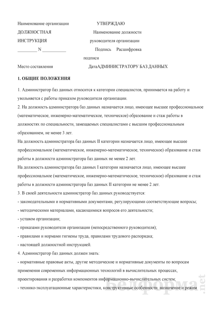 Должностная инструкция администратору баз данных. Страница 1
