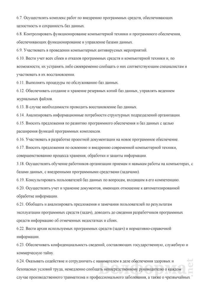 Должностная Инструкция Администратор Базы Данных - фото 9