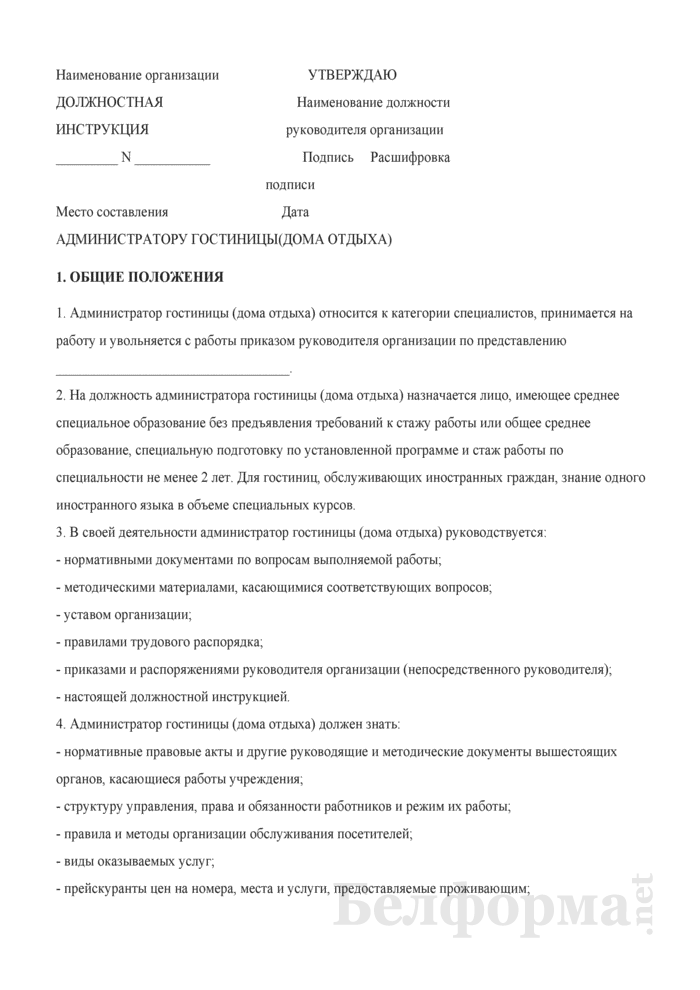Должностная инструкция администратору гостиницы (дома отдыха). Страница 1