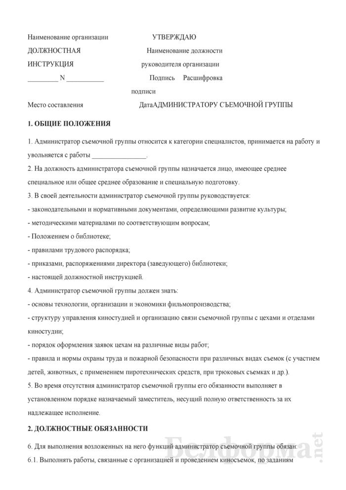 Должностная инструкция администратору съемочной группы. Страница 1