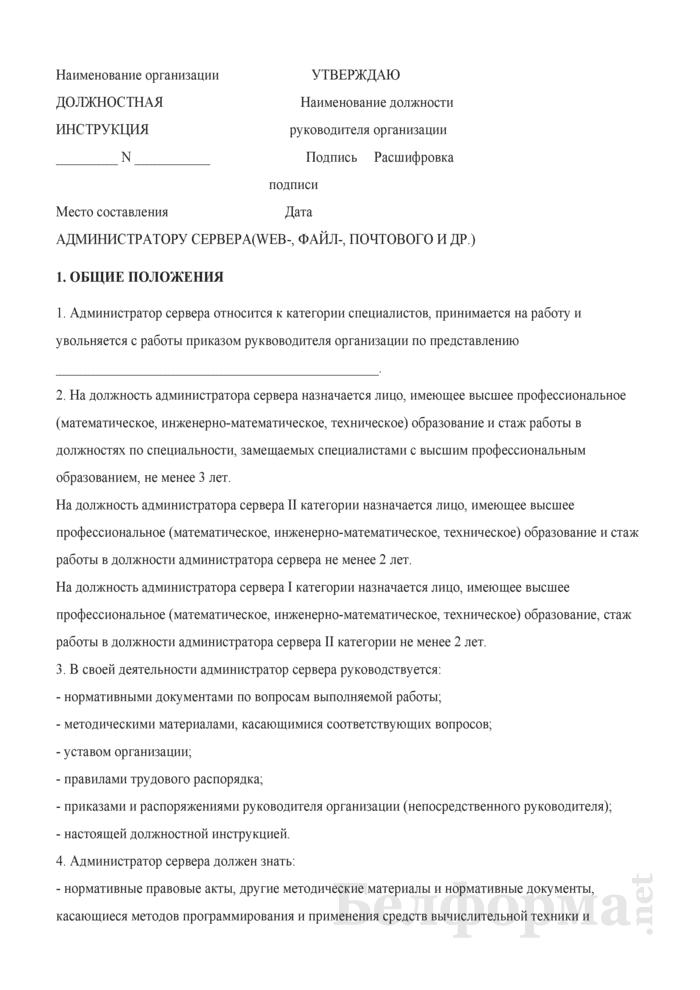Должностная инструкция администратору сервера (web-, файл-, почтового и др.). Страница 1