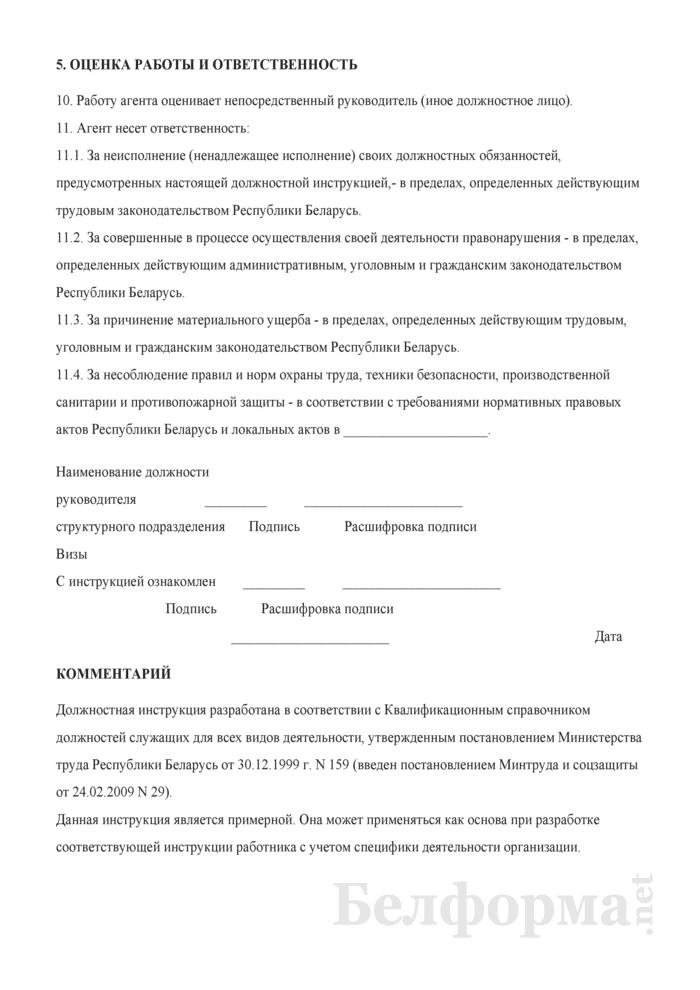 Должностная инструкция агенту. Страница 4