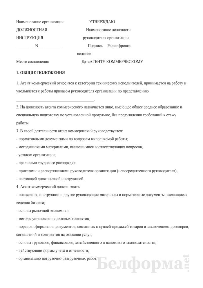 Должностная инструкция агенту коммерческому. Страница 1