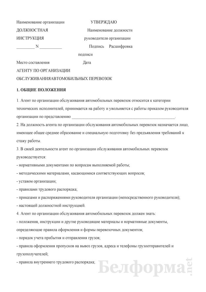 Должностная инструкция агенту по организации обслуживания автомобильных перевозок. Страница 1