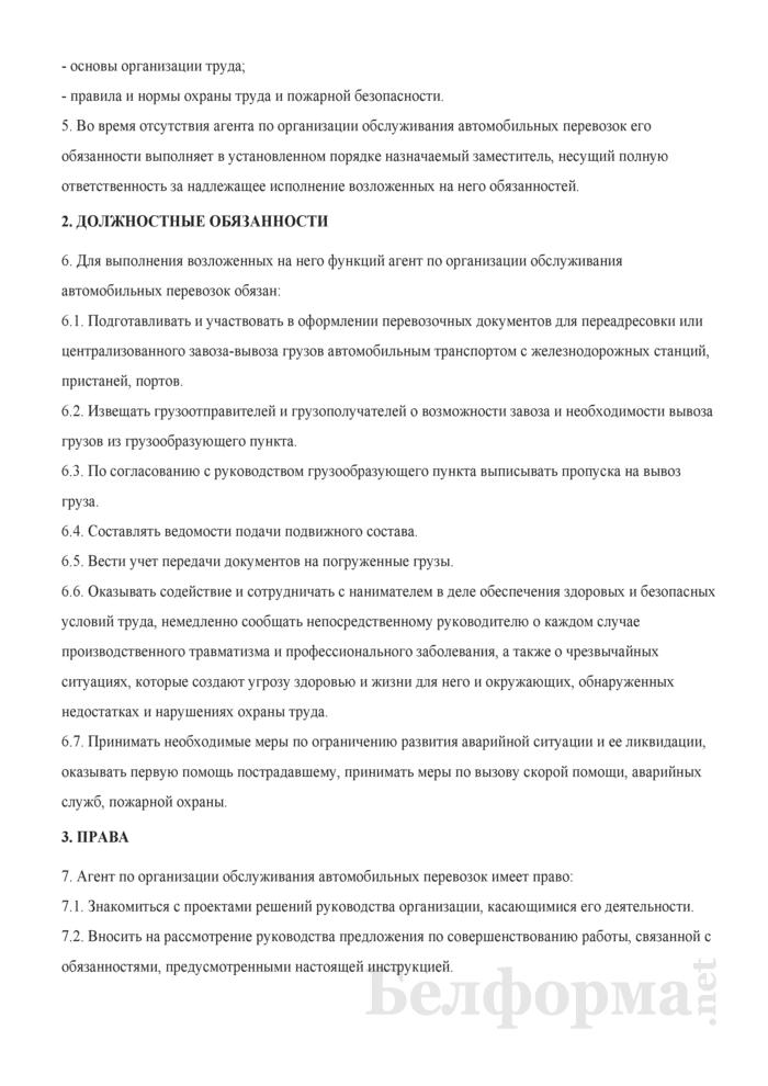 Должностная инструкция агенту по организации обслуживания автомобильных перевозок. Страница 2