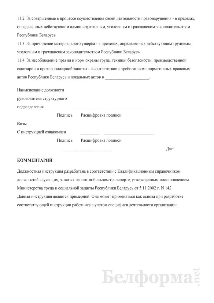 Должностная инструкция агенту по организации обслуживания автомобильных перевозок. Страница 4