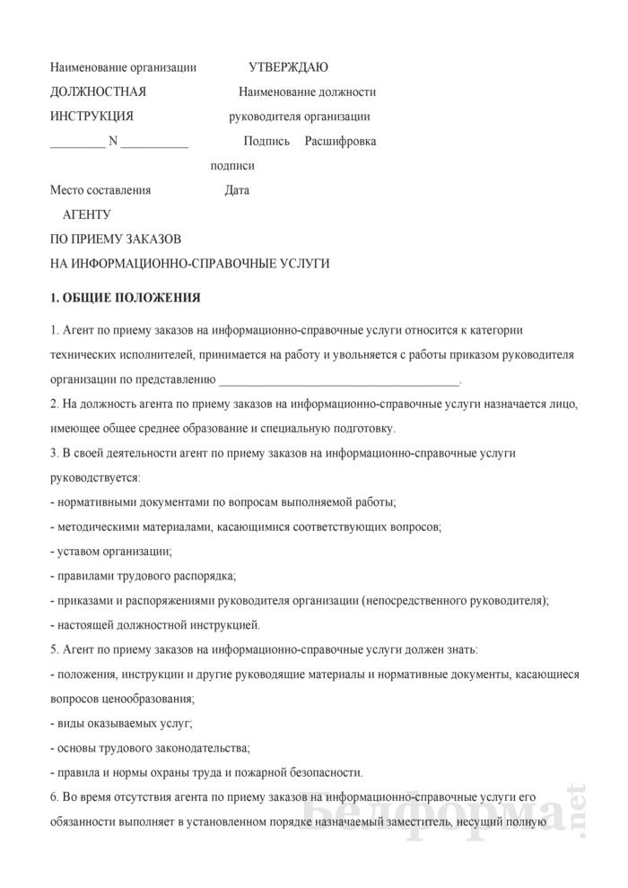 Должностная инструкция агенту по приему заказов на информационно-справочные услуги. Страница 1