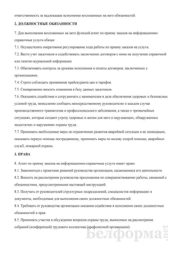 Должностная инструкция агенту по приему заказов на информационно-справочные услуги. Страница 2